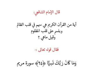 allah, coran, and إيمانً image