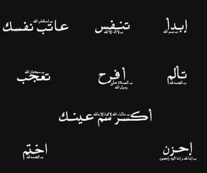 islam, zikr, and ذكرً image