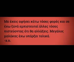 greek, greek quote, and greekquote image