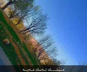 kurdish, kurdi, and kurdish text image