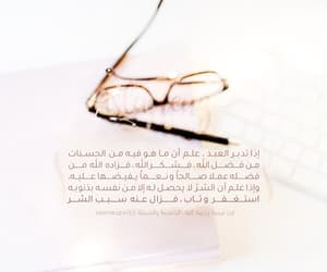 arabic, islamic, and sin image