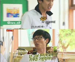 kwangsoo, runningman, and ﺍﻗﺘﺒﺎﺳﺎﺕ image
