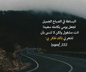 صباح الخير, حُبْ, and ﺭﻣﺰﻳﺎﺕ image