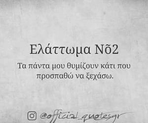 greek, quotes, and real life image