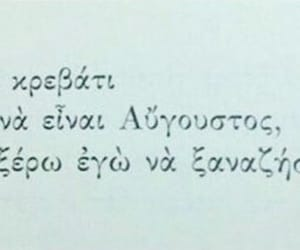 August, bed, and greek image