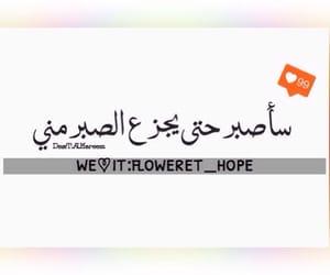 صبرٌ, اصبر, and يجزع image