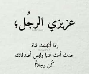 كﻻم, وَجع, and ﺍﻗﺘﺒﺎﺳﺎﺕ image
