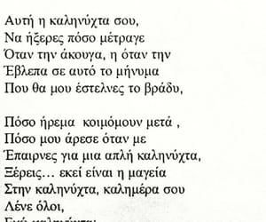 greek, μαγεια, and quotes image