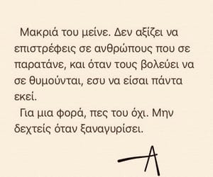 greek, ΕΠΙΣΤΡΟΦΕΣ, and quotes image