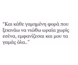 greek, Ελληνικά, and στιχακια image
