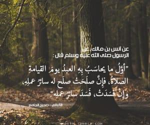 صلى الله عليه وسلم, رسول الله, and حديث image