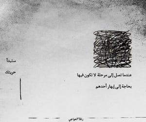 arabic, dz, and كآبة image