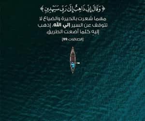 allah, الله, and هداية image