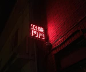 chinese, neon, and red image