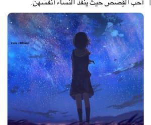 arabic quotes, كلمات, and ﻋﺮﺑﻲ image