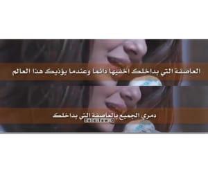 ال۾, حقد, and تدمير image