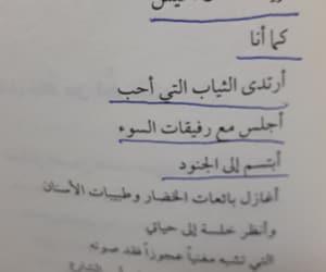 كلمات, مما قرات, and شعر image