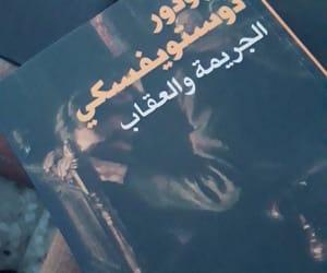 crime and punishment, ﺍﻗﺘﺒﺎﺳﺎﺕ, and روايه image