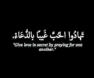 islam, quotes, and love image
