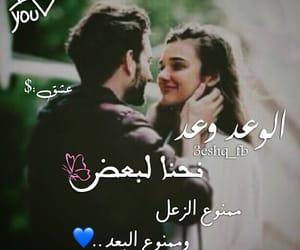 حُبْ, عشقّ, and حبيبتيً image