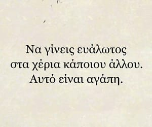 greek, quotes, and αγαπη image