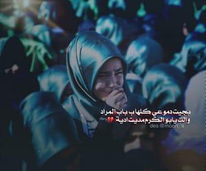 شباب بنات حب, تحشيش عربي عراقي, and العراق اسلاميات حزن image