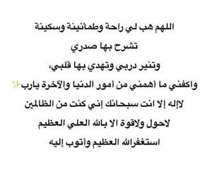 الحمد لله, دُعَاءْ, and الله image