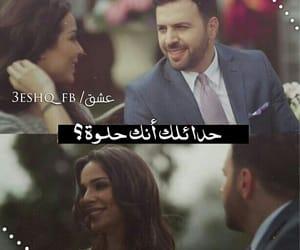 ياسمين, غزل, and الهيبة image