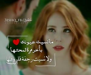 حُبْ, نظرات, and عيونك image