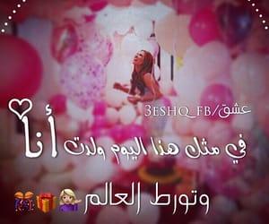 birthday, شهر, and حفلة image