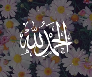 arabic, الحمد لله, and كلمات image