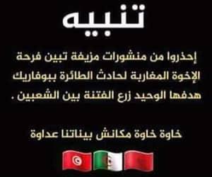 tunisia, maroc, and algerian image