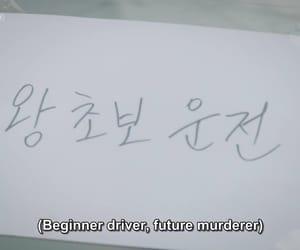 driver, Korean Drama, and kdrama image