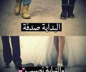 عشق حلال image