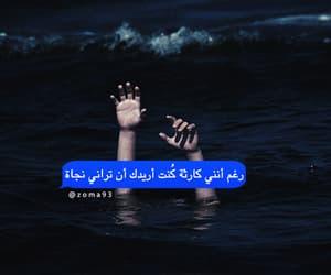 arabic, كلمات, and ﺑﺤﺮ image