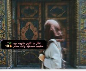 باب, شرقيه, and ﺭﻣﺰﻳﺎﺕ image