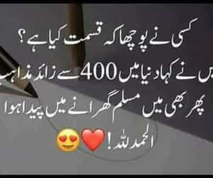 lucky, wowww, and urdu words image