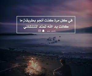 ﻋﺮﺑﻲ, ثقة, and عبارات image