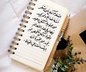 وحيد, حُبْ, and ﻋﺮﺑﻲ image