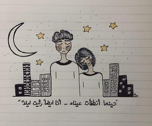 حُبْ, صديق, and ﻋﺮﺑﻲ image