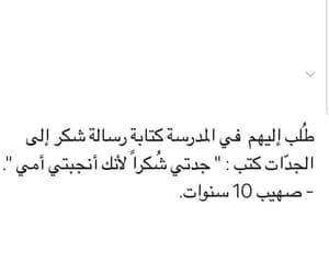 arabic quotes, ﻋﺮﺑﻲ, and ﺍﻗﺘﺒﺎﺳﺎﺕ image