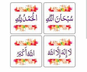 الله أكبر, أستغفر الله, and كﻻم image
