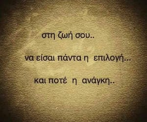 greek, quotes, and greek words image