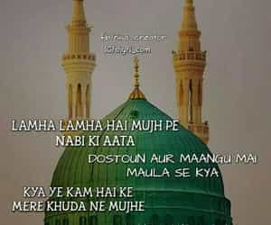 islamic quotes, ummah, and sunnat image