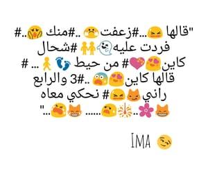 arabic, boys, and dz image