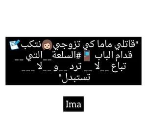dz, ima, and algerian image