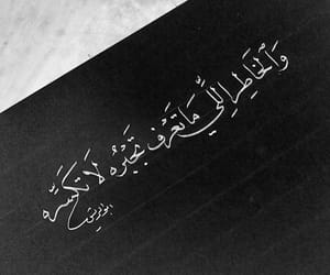 وحيد, خاطر, and حُبْ image