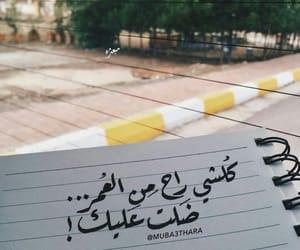 كﻻم, عِمٌرٍ, and عراقيات image