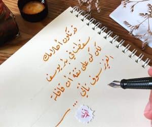 يقين, احﻻم, and ﻋﺮﺑﻲ image