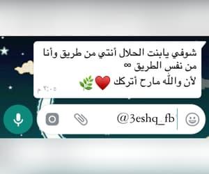 وعد, طريق, and حزنً image